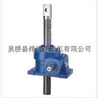 供应 JWM系列蜗轮丝杆升降机