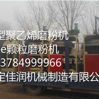 供应河北PE磨粉机#河北佳润塑料磨粉机厂家