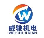 东莞市威驰机电设备有限公司