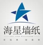 深圳市海星墙纸有限公司