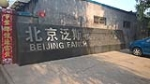 北京泛斯机床有限公司