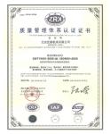 ISO 9001认证证书(中文)