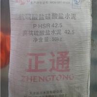 供应高抗硫酸盐42.5水泥