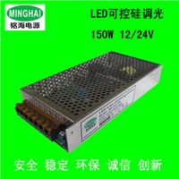 led恒压驱动电源150W  LED可控硅调光电源