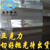 进口亚克力板材 有机玻璃板 亚克力板