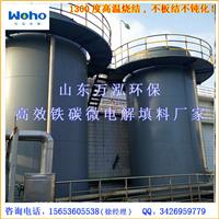 微电解填料处理印染废水