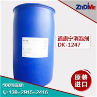 供应原装进口道康宁DK1247涂料消泡剂
