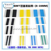 供应SMT接料带、AI编带、SMT点胶纸、无尘纸