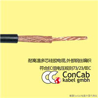 焊接橡胶电缆H01N2_ConCab电缆