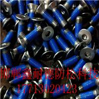 螺丝涂胶山东蓝色防松锁固螺栓点漆螺母
