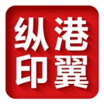 上海纵港印翼数码科技有限公司