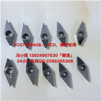 供应钻石数控车刀,PCD数控刀片