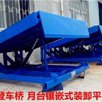 天津6吨8吨固定式登车桥 月台辅助装卸平台