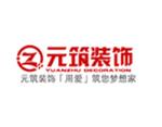 重庆元筑装饰工程有限公司