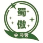 四川蜀傲新材料科技有限公司