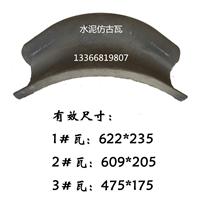 仿古瓦设备、北京水泥古建瓦模具厂家