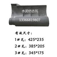 北京仿古瓦厂家、水泥古建瓦及配件瓦价格