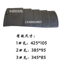 北京水泥生产小青瓦、古建连体瓦厂家