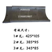 北京古建瓦配件瓦厂家、水泥连体仿古瓦