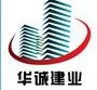 华诚建业(北京)科技有限公司