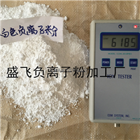 供应涂料专用白色负离子粉