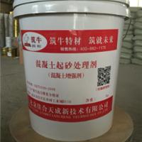 毕节筑牛起砂处理剂厂家混凝土硬化剂价格