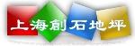 上海创石有限公司