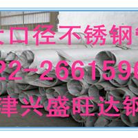 大口径316L不锈钢管价格