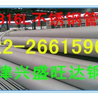 TP316L不锈钢管价格