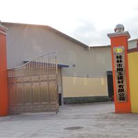 桂林市刚玉建材有限公司
