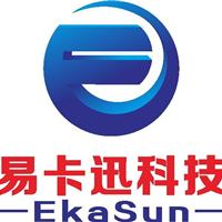 深圳易卡迅科技有限公司