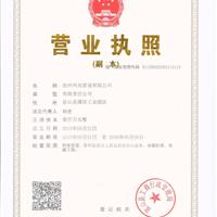 沧州兴昊管道有限公司