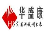北京华盛康科技有限公司