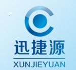 深圳迅捷源科技有限公司