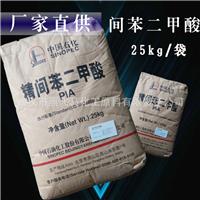 供应燕山石化间苯二甲酸