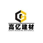 郑州高亿建材有限公司