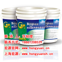 供应宏源Bingo-B高弹厚质丙烯酸酯防水涂料