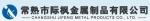 常熟市际枫金属制品有限公司
