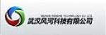 武汉风河计算机科技有限公司