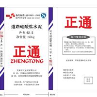 供应道路硅酸盐42.5、52.5水泥