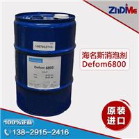 供应原装进口海名斯德谦消泡剂 Defom 6800