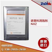 供应原装进口诺普科NXZ水性涂料消泡剂