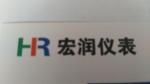 沧州宏润仪表科技有限公司