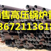 热轧碳钢高压锅炉管价格-合金高压锅炉管厂
