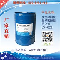 供应外观透明的水性涂料 烤漆固化剂