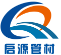 江苏启源管材科技有限公司