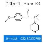 供应高品质光引发剂907(高效,有色)