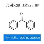 供应高品质华钛久日光引发剂BP(纸品光油用)