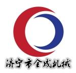 济宁市全成机械设备有限公司