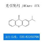 供应UV光引发剂ITX(色漆,线路板必用)